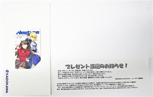 Fate/stay night (台紙/当選通知書付き) 【ニュータイプ2014年11月号 抽プレ】
