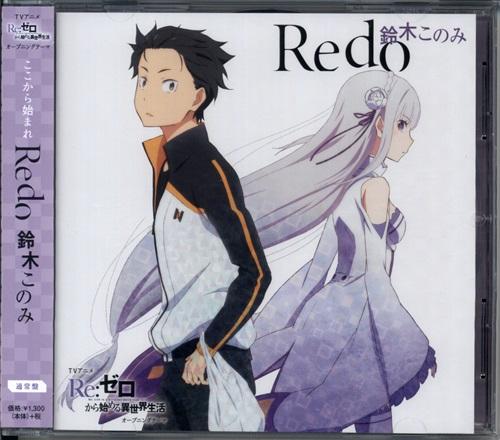 Re:ゼロから始める異世界生活 Redo (通常盤)