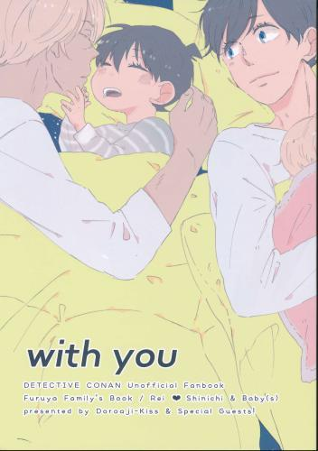 with you 【蔵出品】