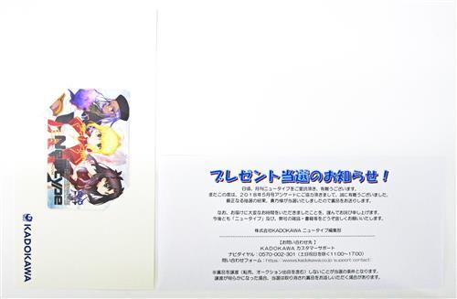 Fate/EXTRA Last Encore (台紙/当選通知書付) 【月刊ニュータイプ 2018年5月号 抽プレ】