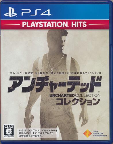 アンチャーテッド コレクション PlayStationHits 【PS4】