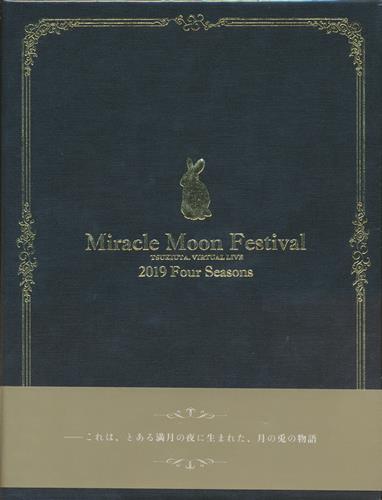 ツキウタ。 Miracle Moon Festival -TSUKIUTA. VIRTUAL LIVE 2019 Four Seasons- 【ブルーレイ】