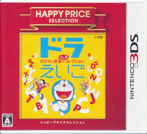 ハッピープライスセレクション ドラえもん ドラえいご のび太と妖精のふしぎコレクション 【3DS】
