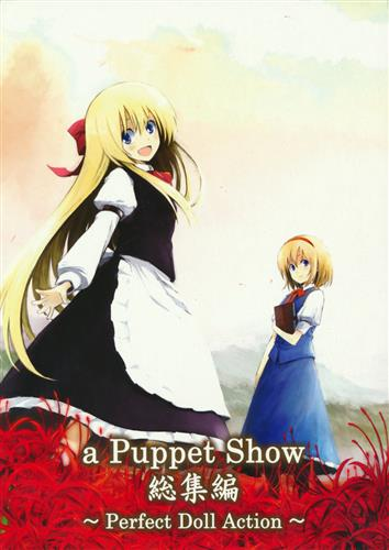 a Puppet Show 総集編 ~Perfect Doll Action~
