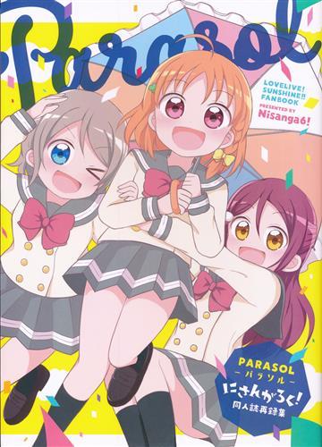 Parasol 【ラブライブ! シリーズ】[みやまき][にさんがろく!]