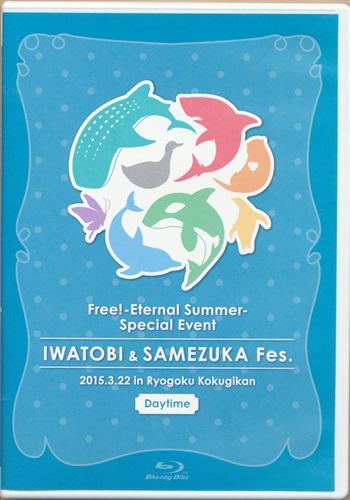 Free!-Eternal Summer- スペシャルイベント 岩鳶・鮫柄 合同文化祭 昼の部