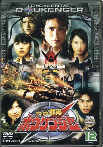 轟轟戦隊ボウケンジャー Vol.12 初回版