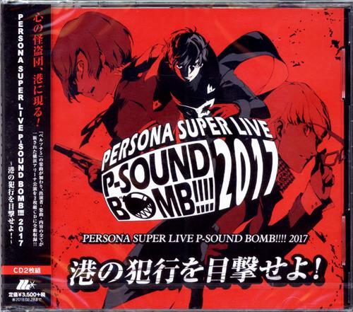 PERSONA SUPER LIVE P-SOUND BOMB!!!! 2017 ~港の犯行を目撃せよ!~