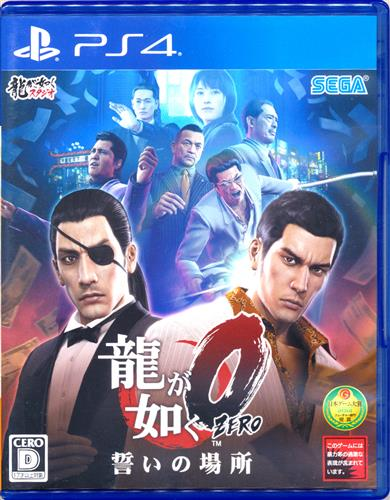 龍が如く 0 誓いの場所 新価格版 (PS4版)