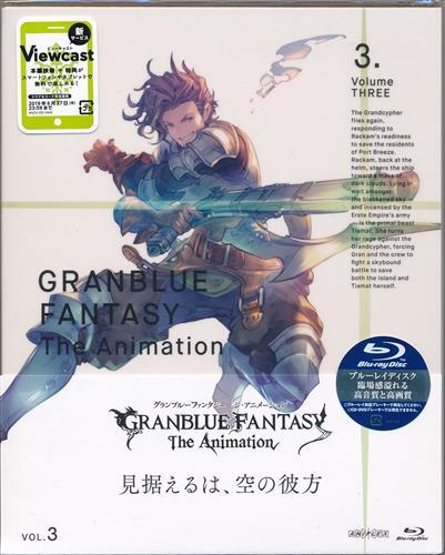 GRANBLUE FANTASY The Animation 3 完全生産限定版 【ブルーレイ】