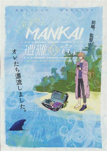 MANKAI遭難だ宣言 【A3!】[3次元][VR熱海エビマンション|熱海のマンション]