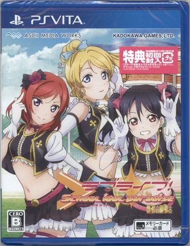 ラブライブ! School idol paradise vol.2 BiBi unit (通常版) 【PS VITA】
