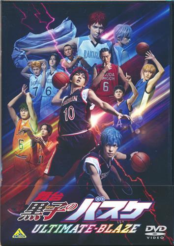舞台 黒子のバスケ ULTIMATE-BLAZE [小野賢章 安里勇哉 牧田哲也 他]【DVD】