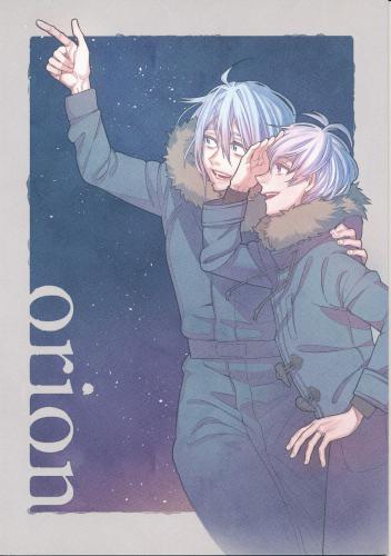 orion 【蔵出品】