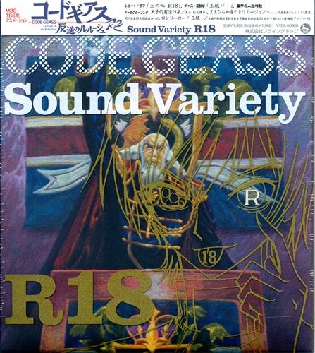 コードギアス 反逆のルルーシュ R2 Sound Variety R18