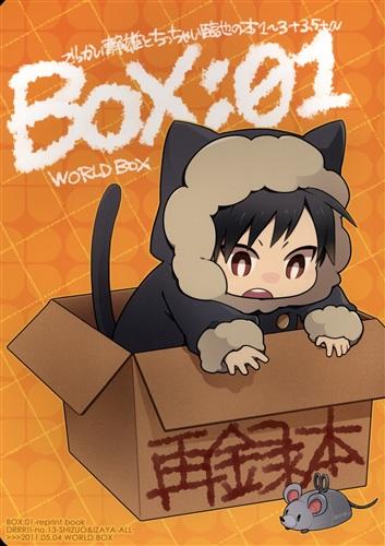 BOX:01 【デュラララ!!】[郵][WORLD BOX]