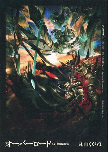 オーバーロード 14 滅国の魔女 (通常版) [丸山くがね|so-bin]【小説】