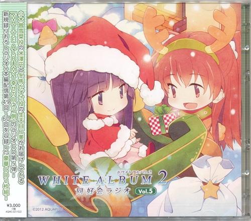 ラジオCD WHITE ALBUM 2 同好会ラジオ Vol.5