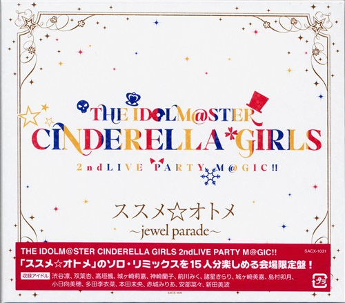 THE IDOLM@STER CINDERELLA GIRLS 2ndLIVE PARTY M@GIC!! ススメ☆オトメ ~jewel parade~