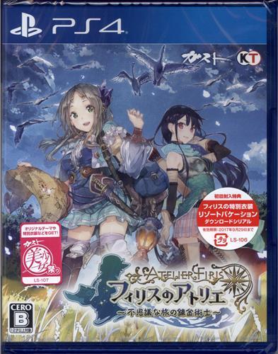 フィリスのアトリエ ~不思議な旅の錬金術士~ (通常版) (PS4版)