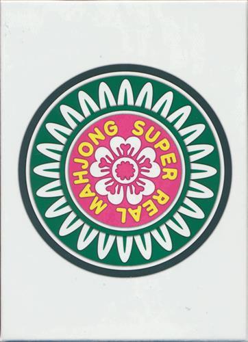 スーパーリアル麻雀 復刻豆本セット