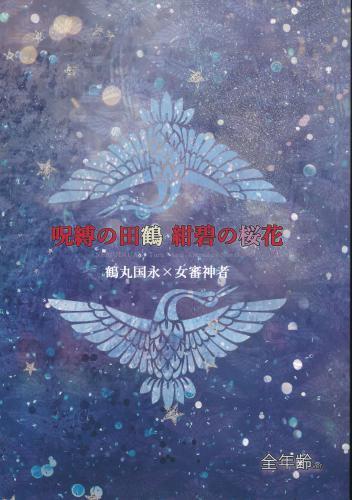 呪縛の田鶴 紺碧の桜花 【蔵出品】