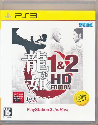 龍が如く 1&2 HD EDITION PlayStation3 the Best 【PS3】