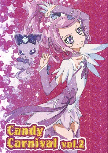 Candy Carnival vol.2 【プリキュア シリーズ】[森田岳士][POTE-G]