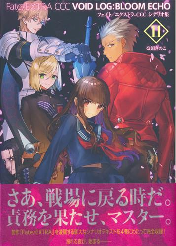 Fate/EXTRA CCC VOID LOG:BLOOM ECHO II