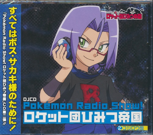 Pokemon Radio Show! ロケット団ひみつ帝国 2 コジロウ盤