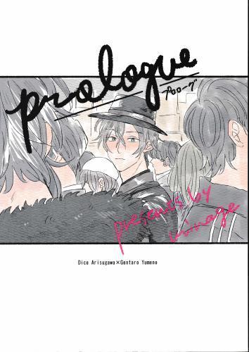 prologue 【蔵出品】