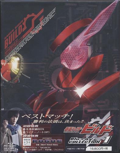 仮面ライダービルド Blu-ray COLLECTION 1 (初回限定版) 【ブルーレイ】