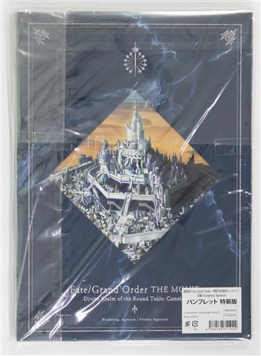 劇場版 Fate/Grand Order -神聖円卓領域キャメロット- 前編 Wandering; Agateram パンフレット (特装版)