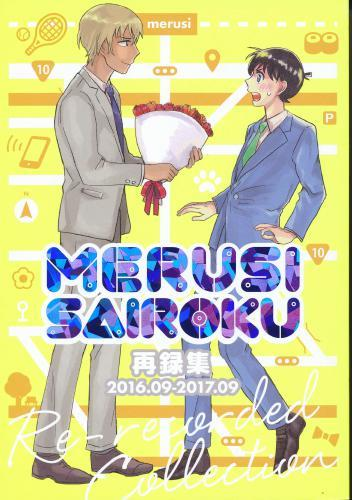 MERUSI SAIROKU 【蔵出品】