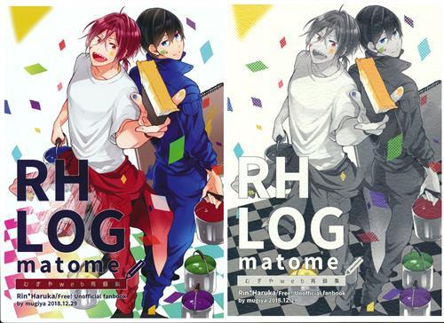 RH LOGmatome(カラーイラスト集)+RH LOGmatome(モノクロ漫画集)