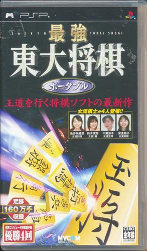 最強 東大将棋ポータブル 【PSP】