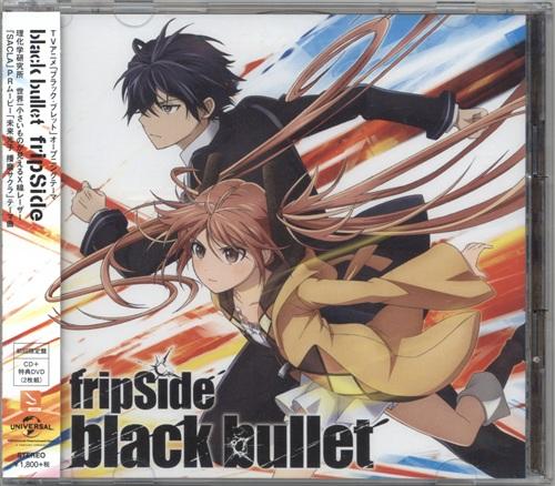 ブラック・ブレット black bullet 初回限定盤