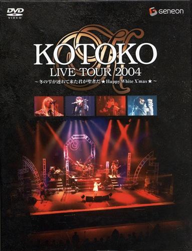 KOTOKO LIVE TOUR 2004 WINTER ~冬の雫が連れて来た君が聖者だ★Happy White X'mas★~ 初回限定版 [KOTOKO]【DVD】
