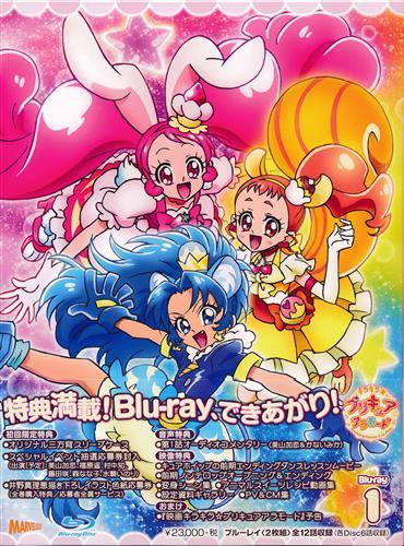 キラキラ☆プリキュアアラモード Blu-ray vol.1 (初回仕様) 【ブルーレイ】