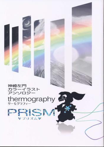 PRISM 【蔵出品】