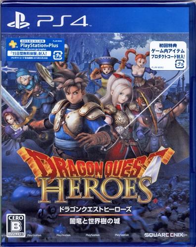 ドラゴンクエストヒーローズ 闇竜と世界樹の城 (PS4版)
