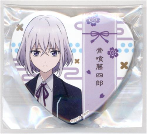 刀剣乱舞-花丸- ハート缶バッジコレクション 参 骨喰藤四郎