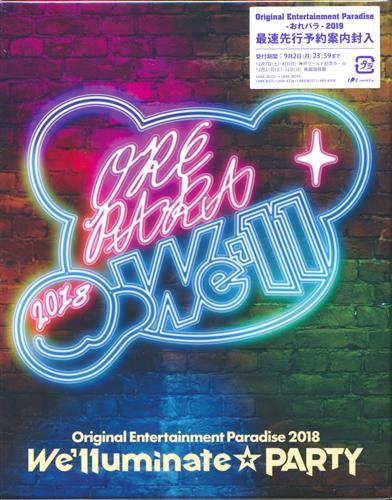 Original Entertainment Paradise -おれパラ- 2018 ~We'lluminate☆PARTY~ Blu-ray BOX 初回限定版 [小野大輔|鈴村健一|森久保祥太郎|他]【ブルーレイ】