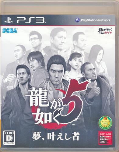 龍が如く 5 夢、叶えし者 【PS3】