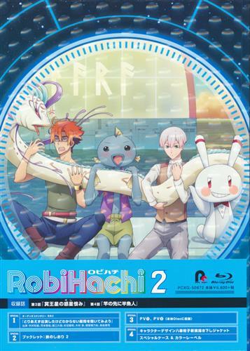 RobiHachi 2 (通常版) 【ブルーレイ】
