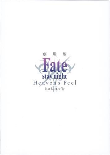 劇場版 Fate/stay night [Heaven's Feel] II.lost butterfly パンフレット ドラマCD付き豪華版