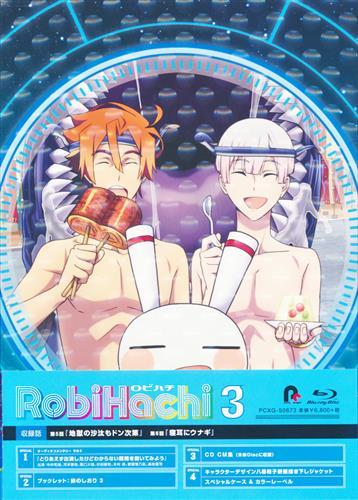 RobiHachi 3 (通常版) 【ブルーレイ】