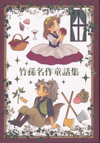 竹孫名作童話集 【蔵出品】