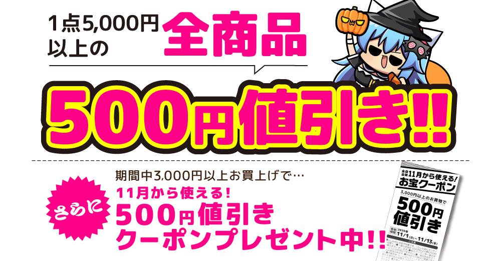1点5,000円以上の全商品500円値引き!!さらに期間中3,000円以上お買上げで…11月から使える!500円値引きクーポンプレゼント中!!