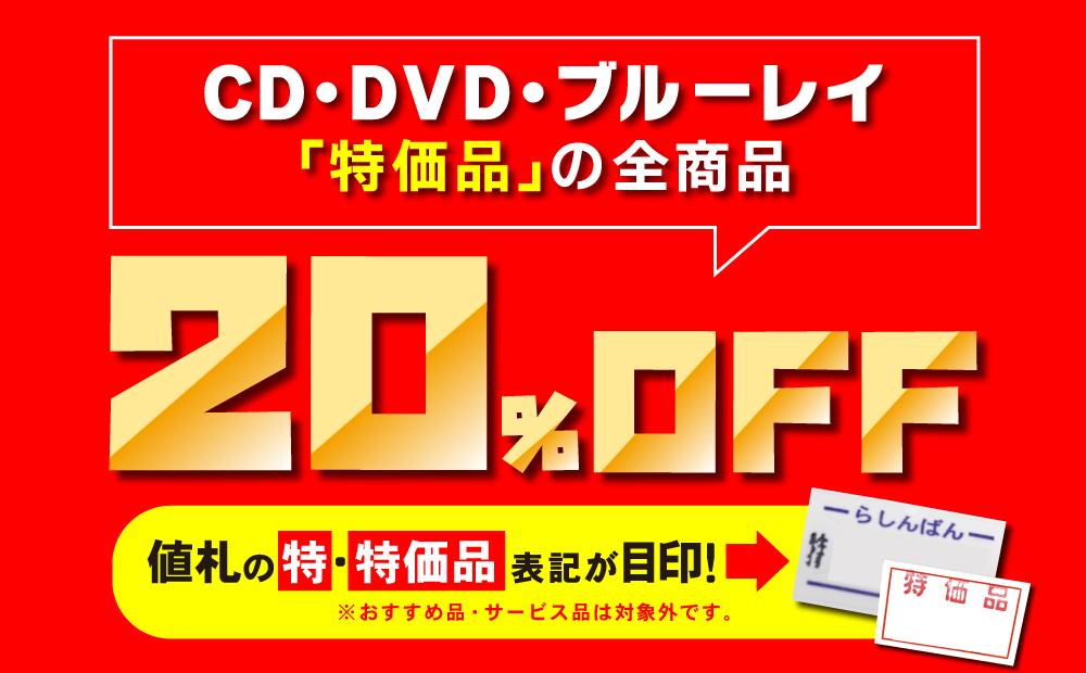 CD・DVD・ブルーレイ「特価品」の全商品20%OFF値札の特・特価品表記が目印!※おすすめ品・サービス品は対象外です。